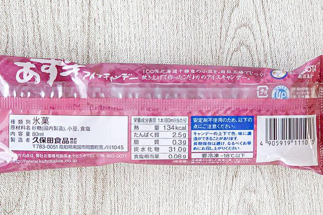 久保田食品アイス「あずきアイスキャンデー」