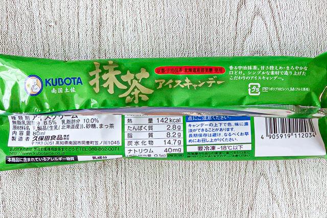 久保田食品アイス「抹茶アイスキャンデー」