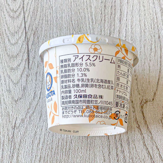 久保田食品アイス「ミルク紅茶アイスクリーム」