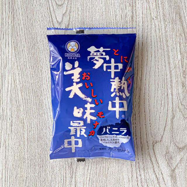 久保田食品「夢中熱中バニラ最中」アイス
